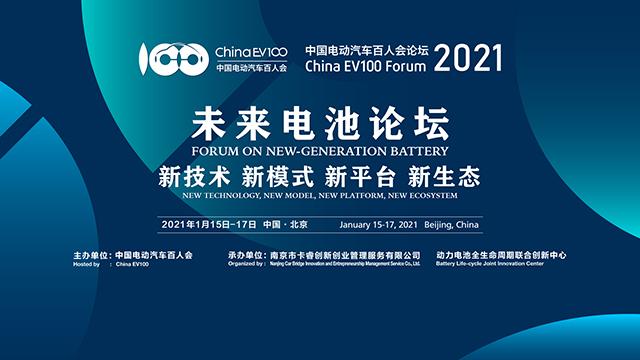 百人会2021云论坛——未来电池论坛