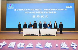 """70亿元建20GWh动力电池工厂,蜂巢能源""""挥师入川"""""""