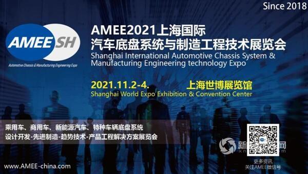 行业盛会!11月2-4日,AMEE2021上海不见不散