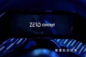 有望于2021年内上市 领克ZERO Concept量产版内饰官图发布