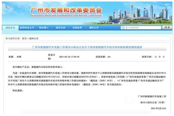 延长至2021年12月31日 广州新能源汽车地方补贴政策时间修改