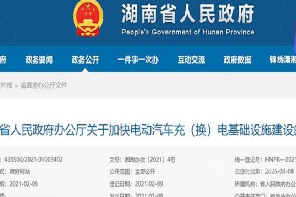 湖南省人民政府:2025年底全省充电设施保有量40万个以上