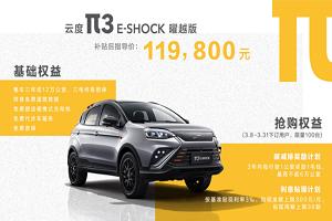 补贴后售价11.98万元 云度π3 E-Shock曜越版八省区域上市