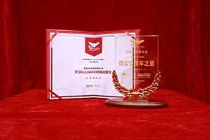 第十五届影响中国客车业年度盘点 见证开沃汽车集团影响力