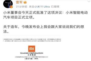 官宣:雷军任新公司CEO 小米电动车立项