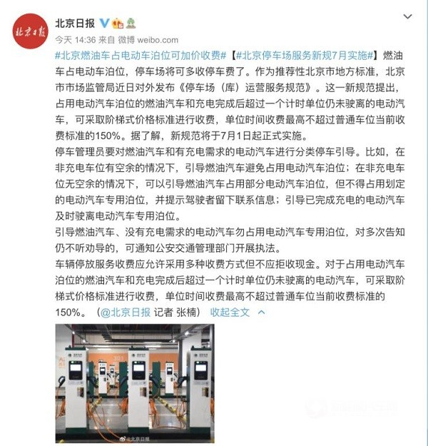 北京油车占电动车位可加价收费 2021年7月实施