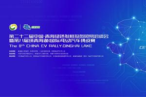 八大亮点!第八届CEVR环青海湖(国际)电动汽车挑战赛蓄势待发