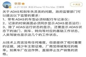 """保存ADAS状态的证据很重要 李想谈""""刹车失灵"""""""
