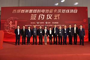 川威集团、亿华通和大运汽车联合开启西部首条氢燃料电池重卡示范线
