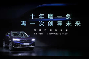 """畅享智能未来——开沃新能源""""创维汽车""""品牌正式发布"""