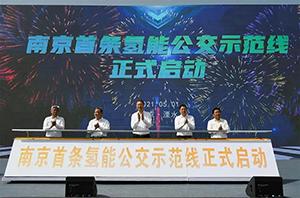 """""""绿色低碳 探索未来""""——南京首条氢能公交示范线开通"""
