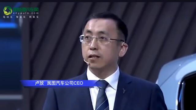 """2021上海车展 岚图汽车公司CEO卢放:""""流动的盛宴"""""""