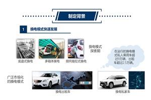 2021年11月1日开始实施 《电动汽车换电安全要求》细节公开