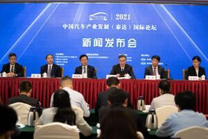 2021泰达汽车论坛,四个全论坛十个分论坛把脉中国汽车产业发展