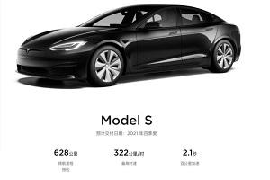 或2021年6月初交付 特斯拉官方邮件显示新款Model S