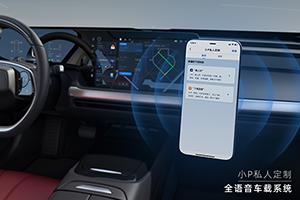 连续23个月用户日渗透率超过90%,小鹏汽车智能语音为何如此好用?