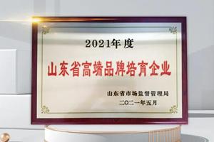 """荣誉 中通客车入选""""2021年度山东省高端品牌培育企业"""""""