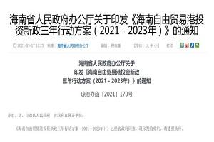 海南出台新政策 助力新能源汽车发展