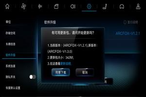极狐推最新OTA升级 新增1项/优化9项功能