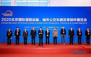 蓄势待发,就等你来!2021北京国际道路运输车辆展即将盛大启幕