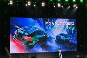 每月限量1000台 MG6 XPOWER正式开启预售