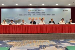 全球智慧出行大会暨展览会(GIMC2021)第二次新闻发布会在南京召开
