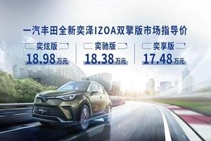 新款丰田奕泽IZOA双擎版上市 售17.48万起