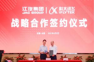 江汽集团与科大讯飞签订战略合作协议