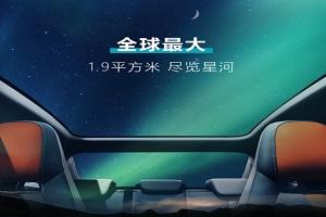 曝广汽埃安AION S Plus更多细节 搭载全景天幕