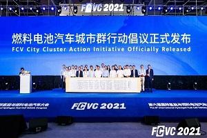 发布了行动倡议 上海等启动燃料电池汽车城市群合作项目