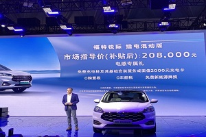 福特锐际PHEV 2021重庆车展上市 售价20.8万元