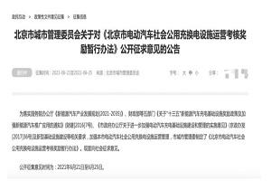 向社会征求意见 北京电动汽车公用充换电设施暂行办法