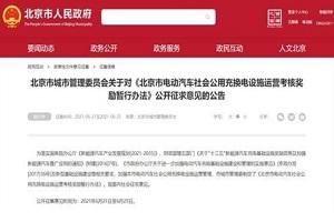 促进电动汽车推广应用 北京市制定公用充换电设施运营奖励办法