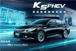 K5 PHEV