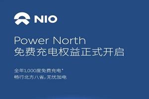 蔚来免费充电权益开启 每年1000度电