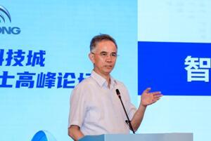 """大咖论道 共话未来——""""中原科技城无人驾驶院士高峰论坛""""在郑召开"""