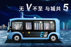 """创新""""5S""""标准,革新城市短途出行——中车电动 无V不至"""