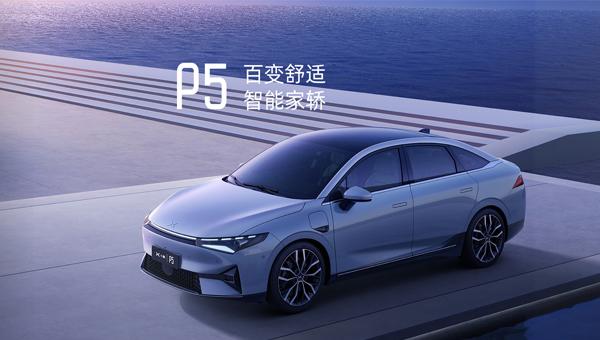 """小鹏P5正式预售:真正的""""躺平""""之选"""