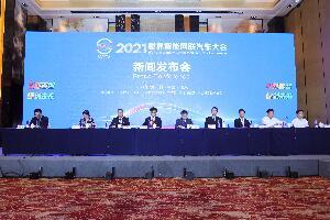 2021世界智能网联汽车大会将于9月25日至28日在京举办