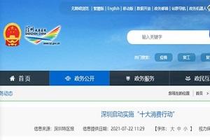 深圳研究出台个人车主增购新能源小汽车政策