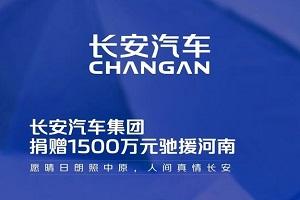 长安汽车集团携旗下品牌驰援河南 现金1000万和500万应急服务