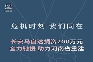 长安马自达捐资200万元 助力河南省重建