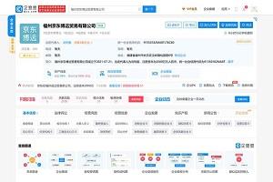 京东在福建成立新公司 新能源整车销售