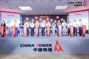 比亚迪、华为等与中国铁塔能源签署合作