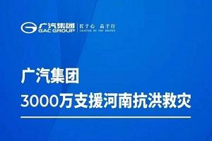 广汽集团支援河南抗洪救灾 价值3000万