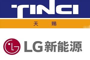 LG新能源向九江天赐采购预计总数量为55000吨的电解液产品