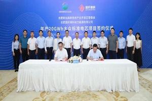 大众标准电芯项目签约 国轩高科拟建设20GWh动力电池生产基地