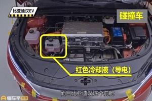 """""""专用冷却液被更换""""比亚迪回应汉EV碰撞"""