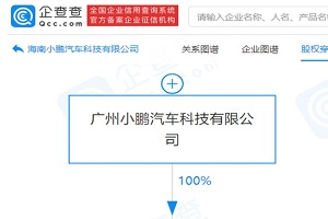 小鹏汽车海南新公司 注册资本2000万