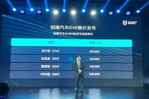 创维汽车ET5正式更名为创维汽车EV6正式上市 15.28-24.98万元